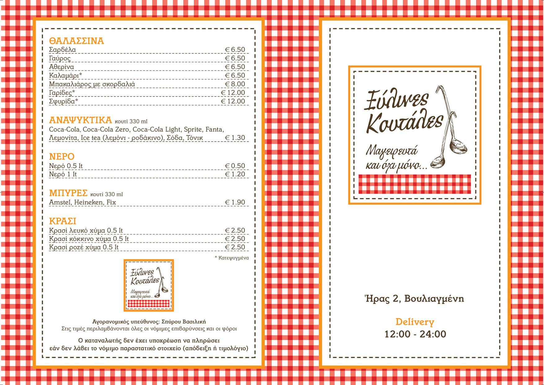 Κατάλογος Εστιατορίου Ξύλινες Κουτάλες